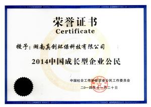 2014年度湖南真创成长奖