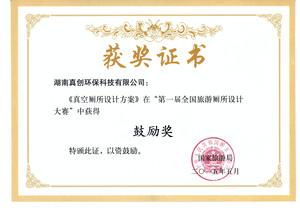 2015年度鼓励奖